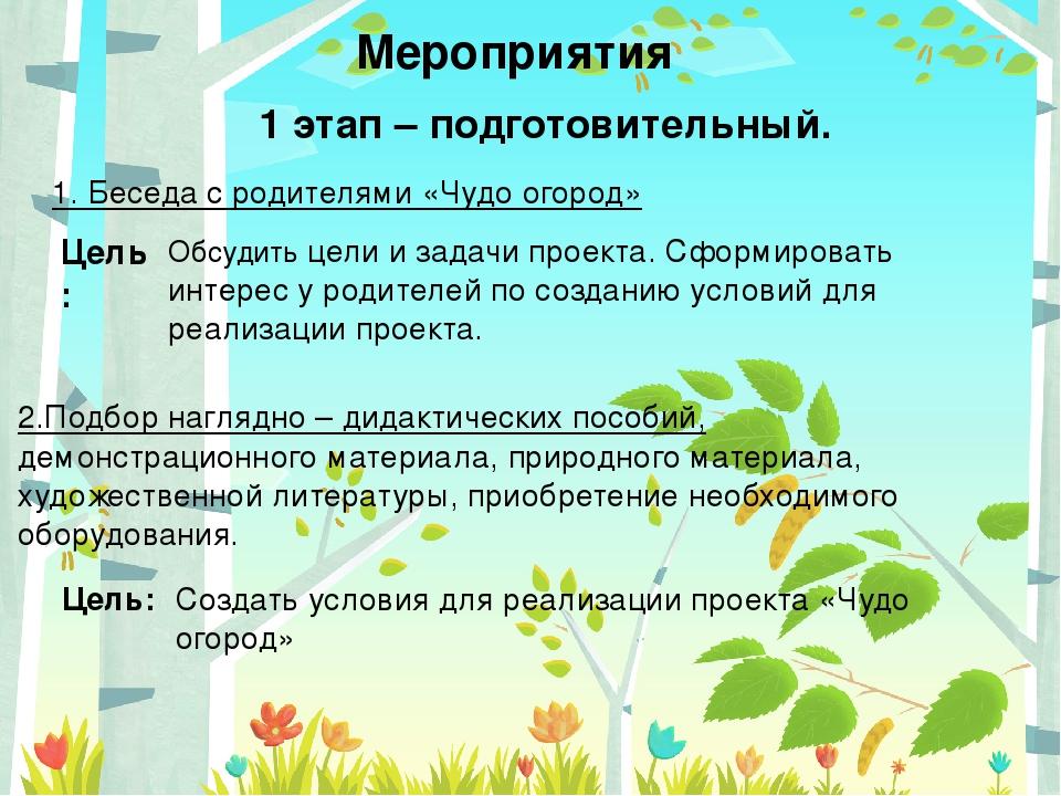 Мероприятия 1 этап – подготовительный. 1. Беседа с родителями «Чудо огород»...