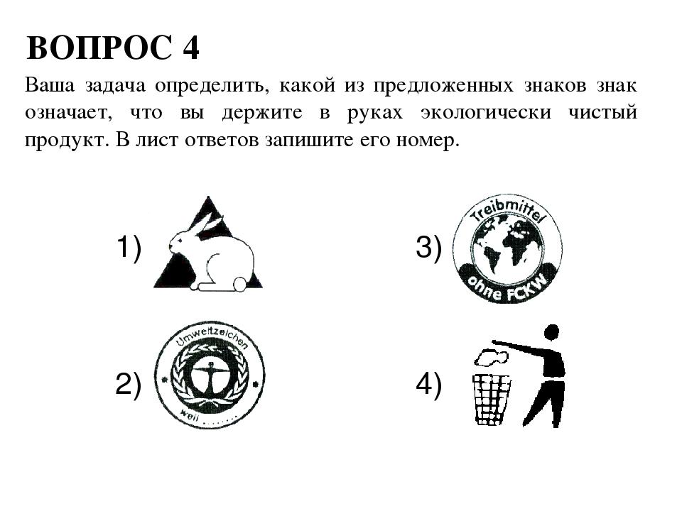 ВОПРОС 4 1) 2) 4) 3) Ваша задача определить, какой из предложенных знаков зна...