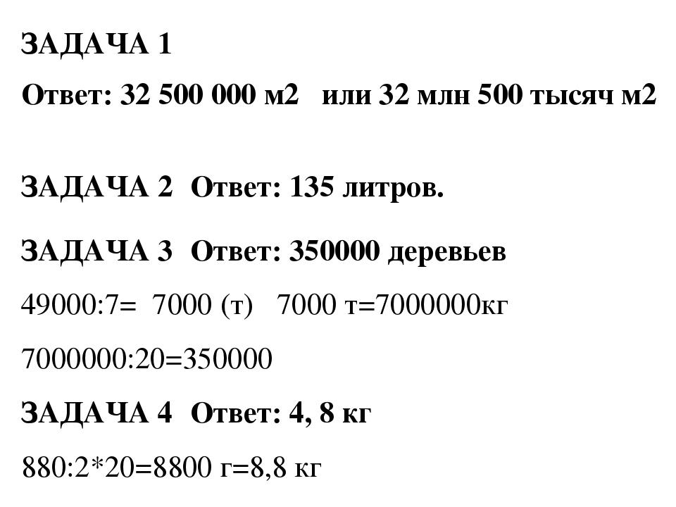 ЗАДАЧА 1 Ответ: 32500000 м2 или 32 млн 500 тысяч м2 ЗАДАЧА 2Ответ: 135 лит...