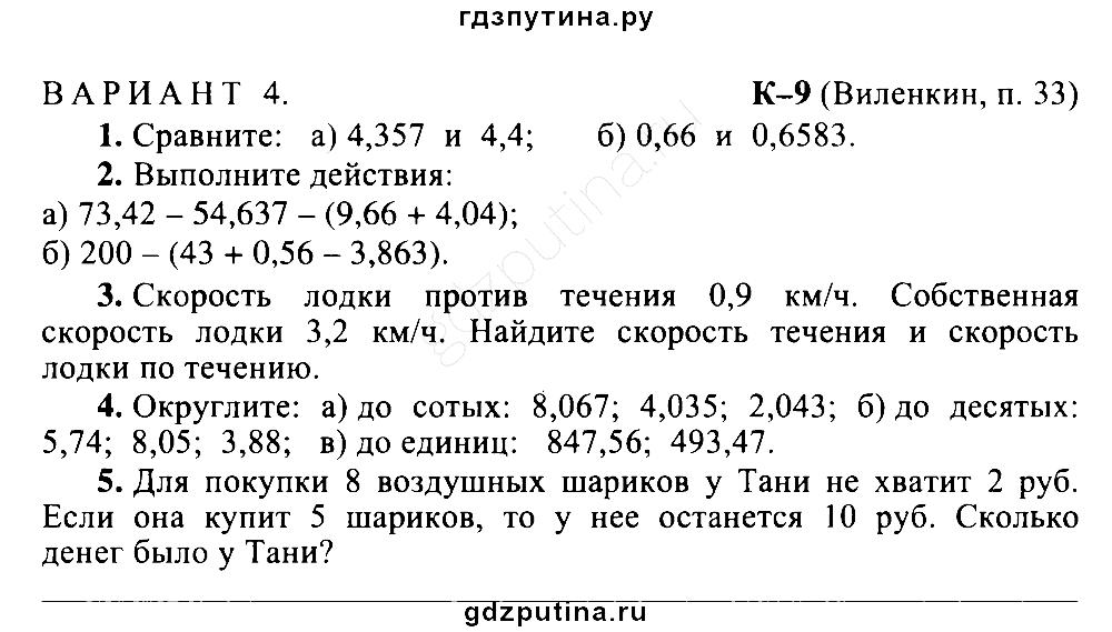 математике с решебник по работы контрольные ответами виленкин класс 5