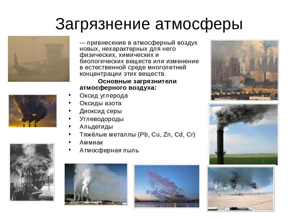 Загрязнение атмосферы — привнесение в атмосферный воздух новых, нехарактерны...