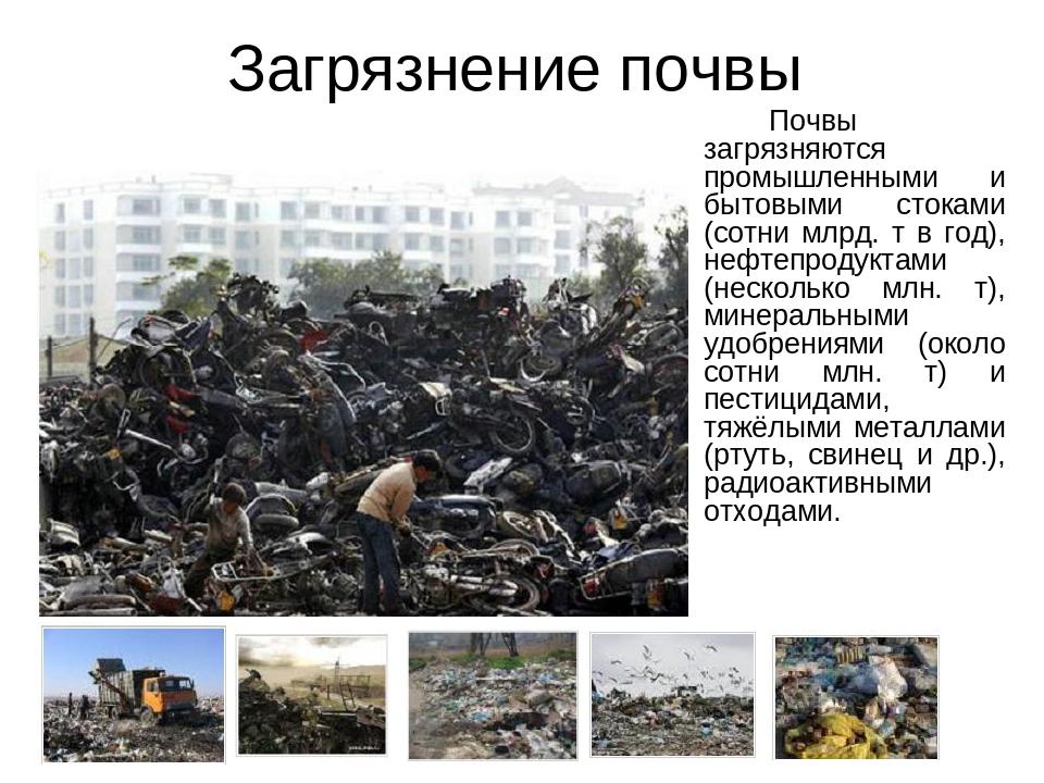 Загрязнение почвы Почвы загрязняются промышленными и бытовыми стоками (сотн...