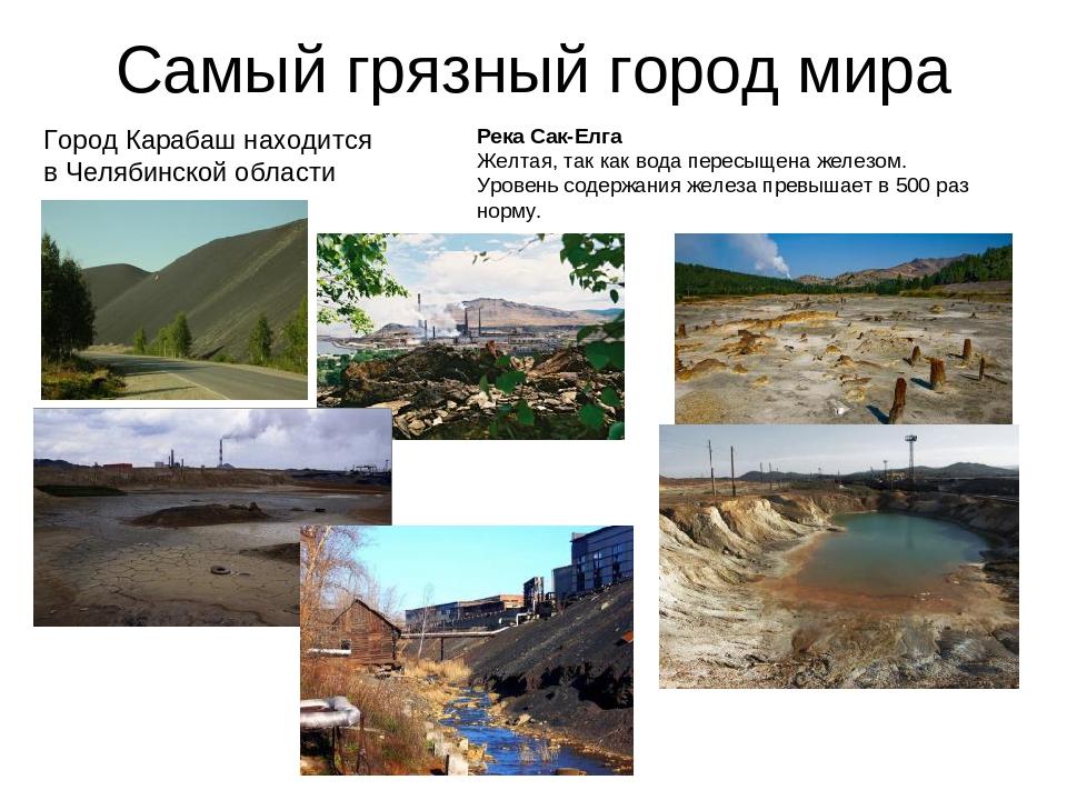 Самый грязный город мира Город Карабаш находится в Челябинской области Река С...