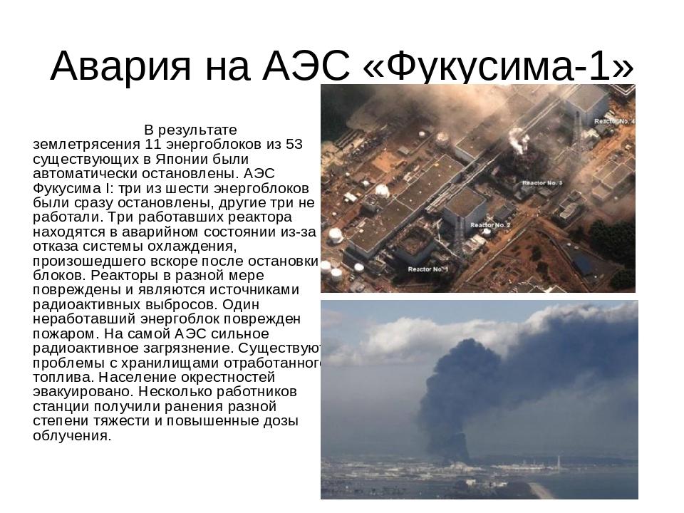 Авария на АЭС «Фукусима-1» В результате землетрясения 11 энергоблоков из 5...
