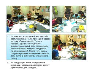 На занятиях в творческой мастерской с воспитанниками была проведена беседа на