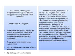 Положение о проведении Всероссийского художественного конкурса юных художник