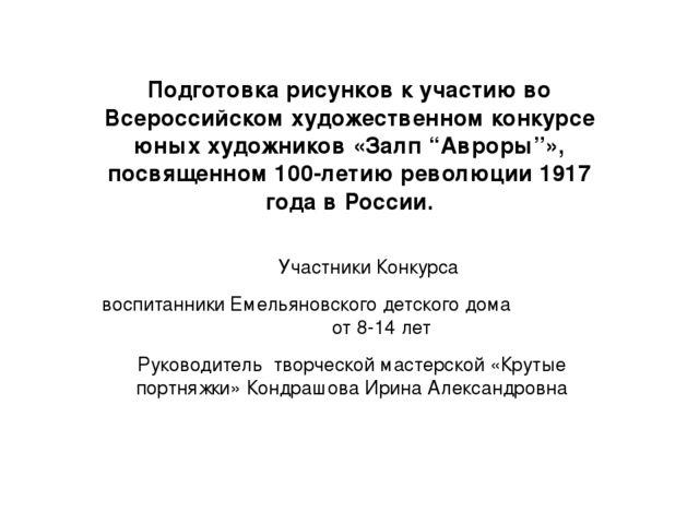 Подготовка рисунков к участию во Всероссийском художественном конкурсе юных х...