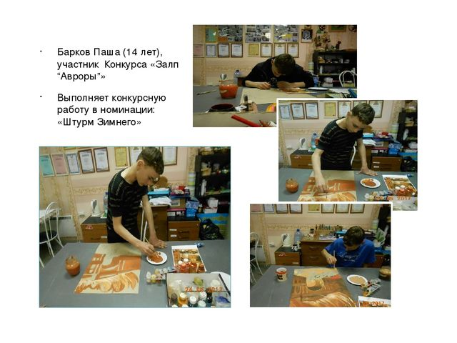 """Барков Паша (14 лет), участник Конкурса «Залп """"Авроры""""» Выполняет конкурсную..."""