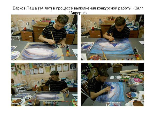 """Барков Паша (14 лет) в процессе выполнения конкурсной работы «Залп """"Авроры""""»"""