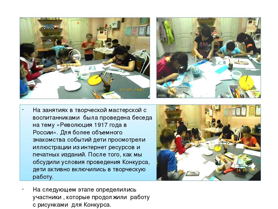 На занятиях в творческой мастерской с воспитанниками была проведена беседа на...