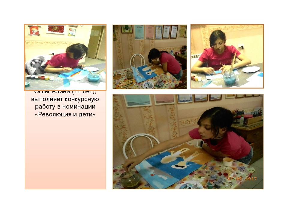 Оглы Алина (11 лет), выполняет конкурсную работу в номинации «Революция и дети»