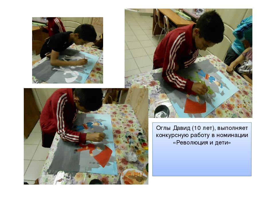 Оглы Давид (10 лет), выполняет конкурсную работу в номинации «Революция и дети»