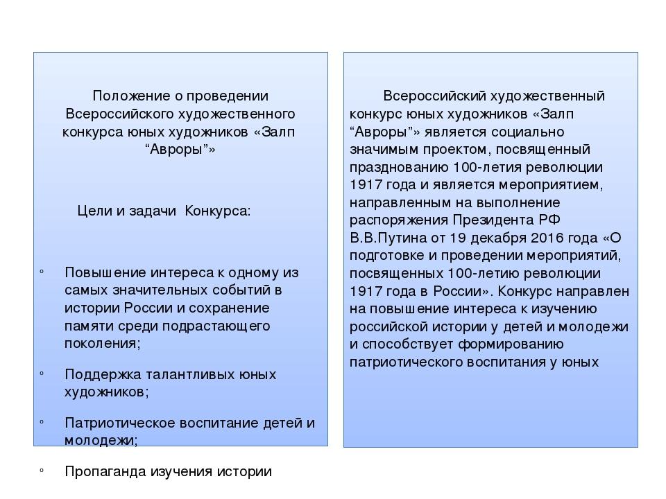 Положение о проведении Всероссийского художественного конкурса юных художник...