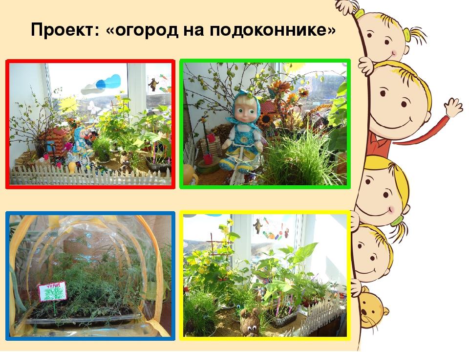 картинка к проекту огород на окне больших денег
