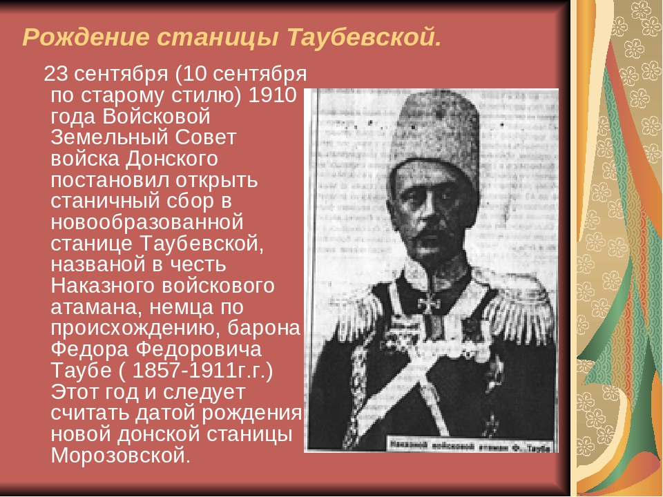 Рождение станицы Таубевской. 23 сентября (10 сентября по старому стилю) 1910...