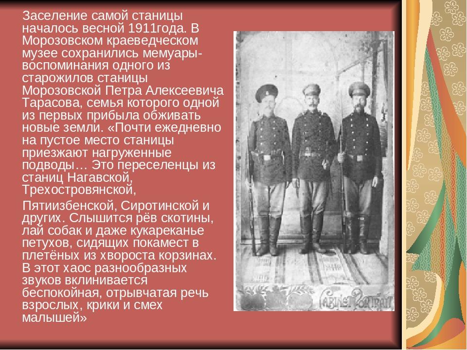 Заселение самой станицы началось весной 1911года. В Морозовском краеведческо...