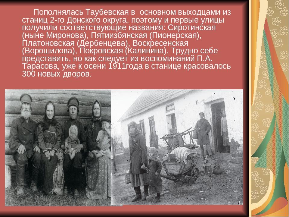 Пополнялась Таубевская в основном выходцами из станиц 2-го Донского округа,...