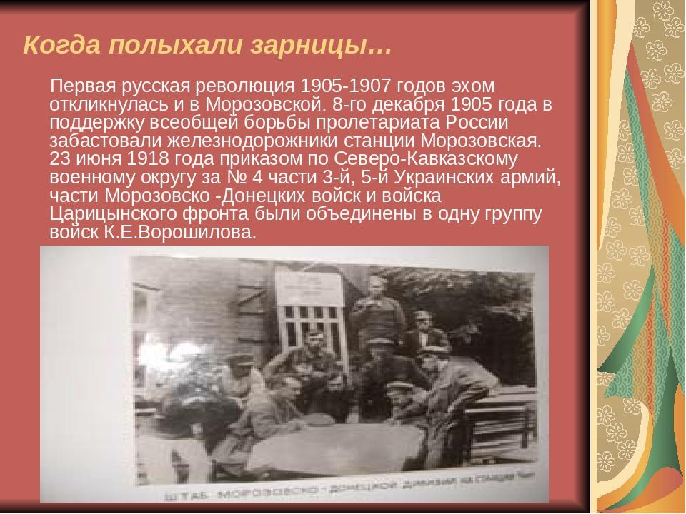 Когда полыхали зарницы… Первая русская революция 1905-1907 годов эхом откликн...
