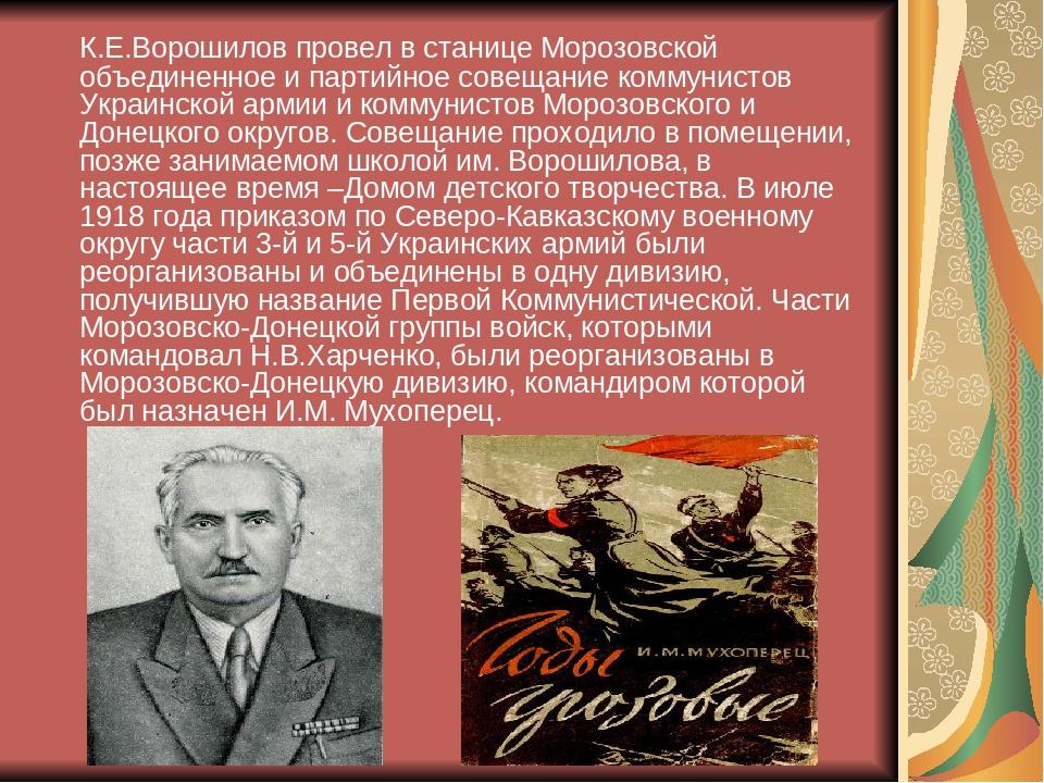 К.Е.Ворошилов провел в станице Морозовской объединенное и партийное совещани...