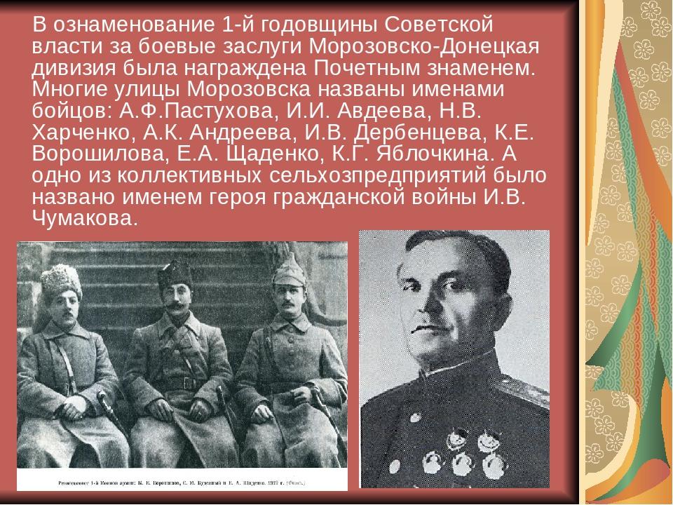 В ознаменование 1-й годовщины Советской власти за боевые заслуги Морозовско-...