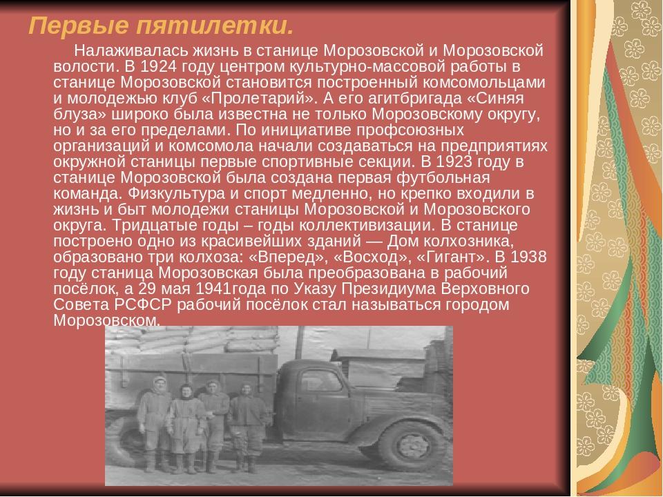 Первые пятилетки. Налаживалась жизнь в станице Морозовской и Морозовской воло...