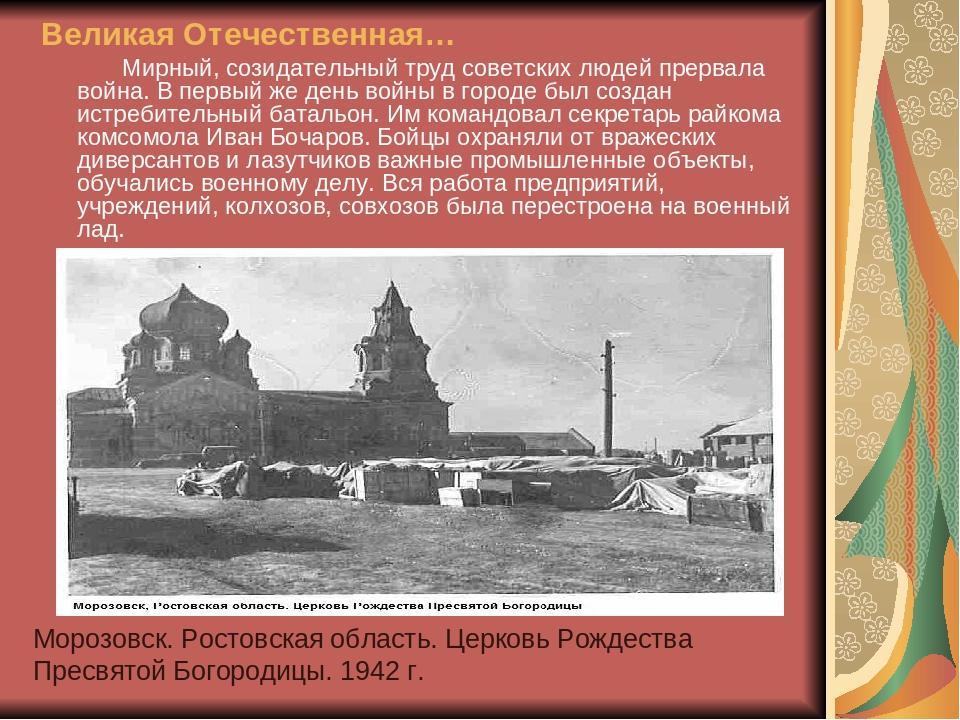 Великая Отечественная… Мирный, созидательный труд советских людей прервала во...