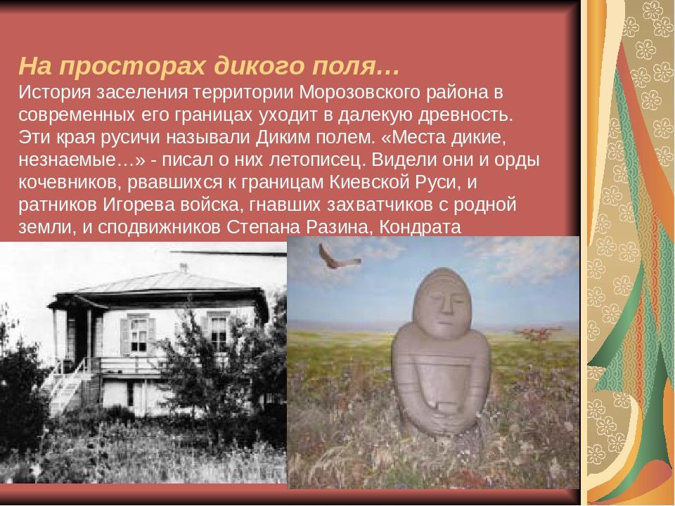 На просторах дикого поля… История заселения территории Морозовского района в...