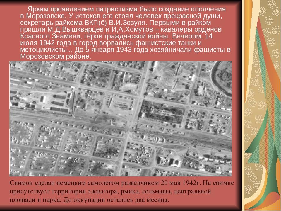 Ярким проявлением патриотизма было создание ополчения в Морозовске. У истоко...