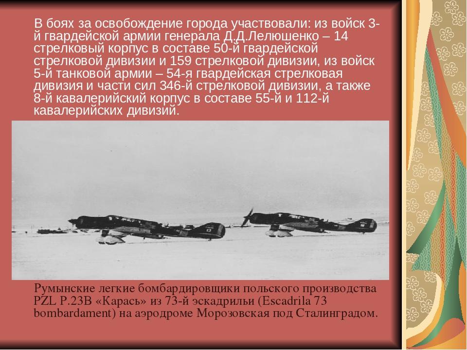 В боях за освобождение города участвовали: из войск 3-й гвардейской армии ге...