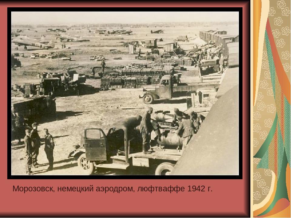 Морозовск, немецкий аэродром, люфтваффе 1942 г.