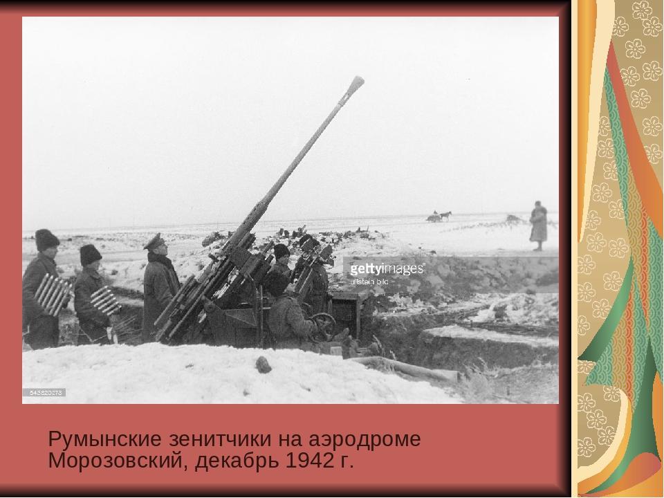 Румынские зенитчики на аэродроме Морозовский, декабрь 1942 г.
