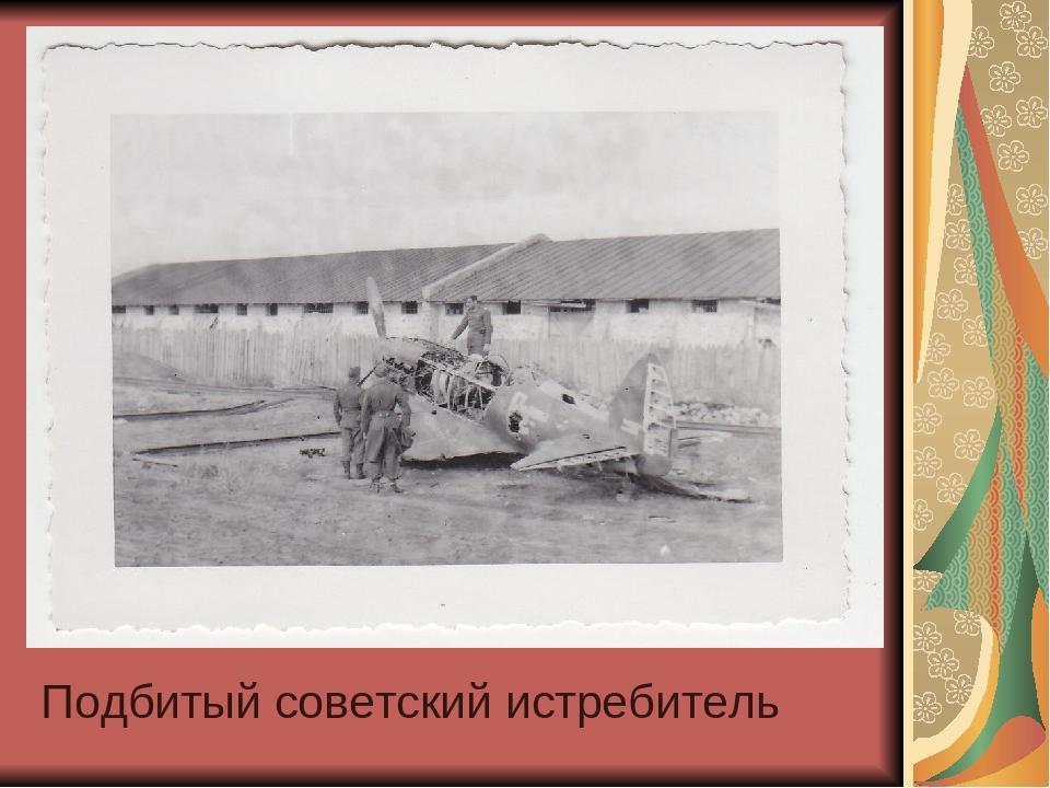 Подбитый советский истребитель