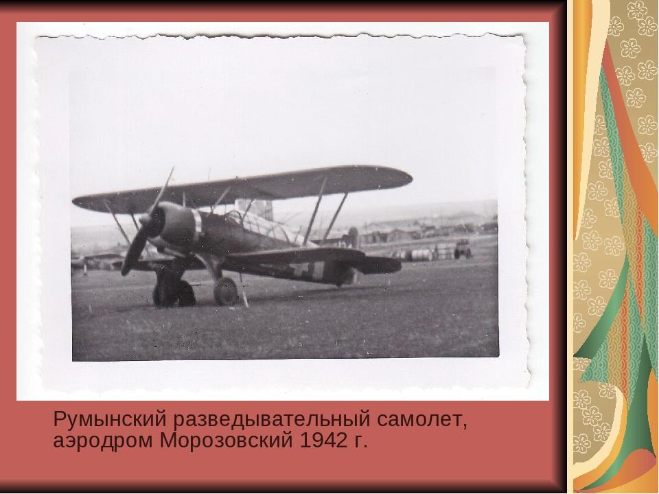Румынский разведывательный самолет, аэродром Морозовский 1942 г.