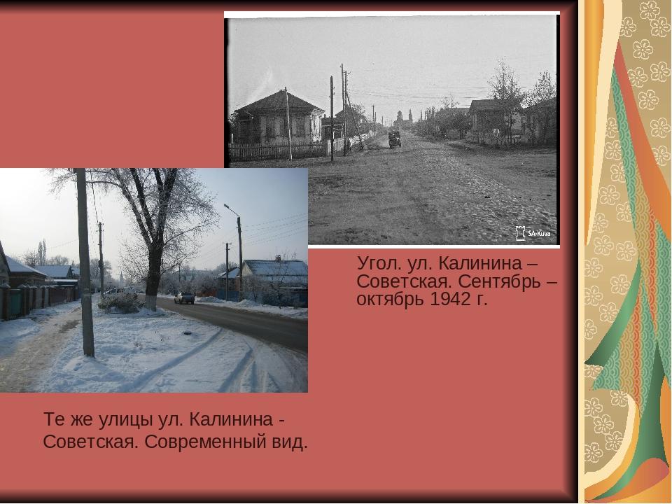 Угол. ул. Калинина – Советская. Сентябрь – октябрь 1942 г. Те же улицы ул. К...