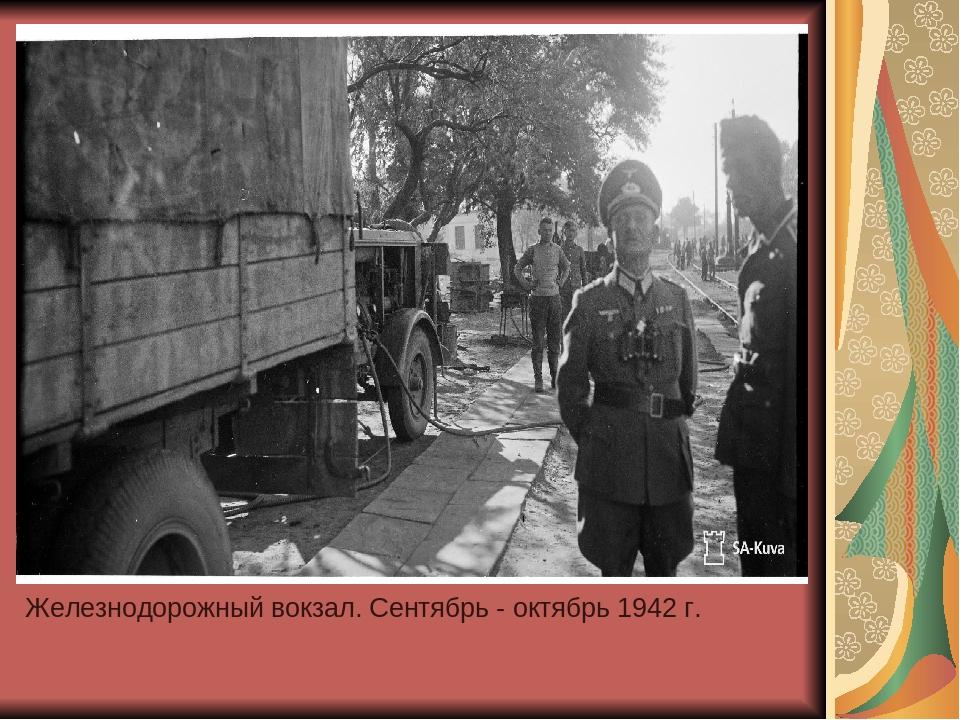 Железнодорожный вокзал. Сентябрь - октябрь 1942 г.