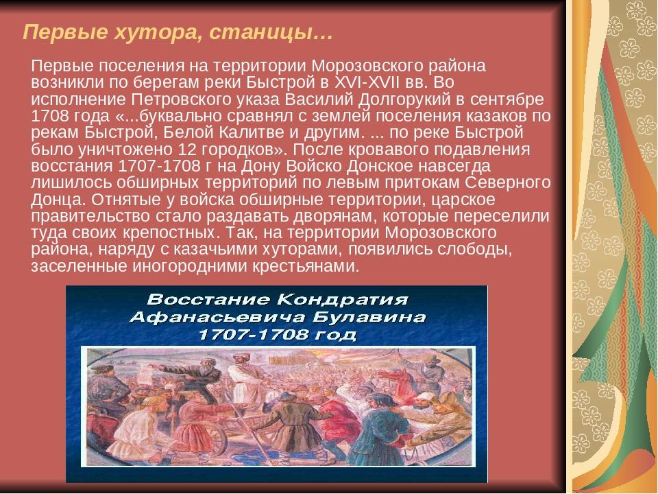 Первые хутора, станицы… Первые поселения на территории Морозовского района во...