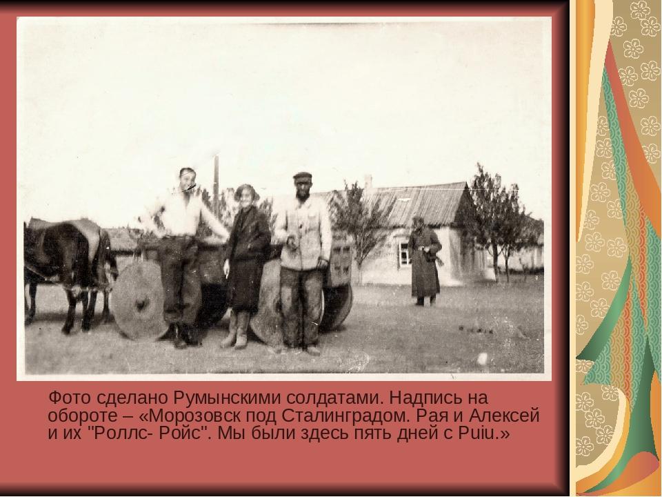 Фото сделано Румынскими солдатами. Надпись на обороте – «Морозовск под Стали...