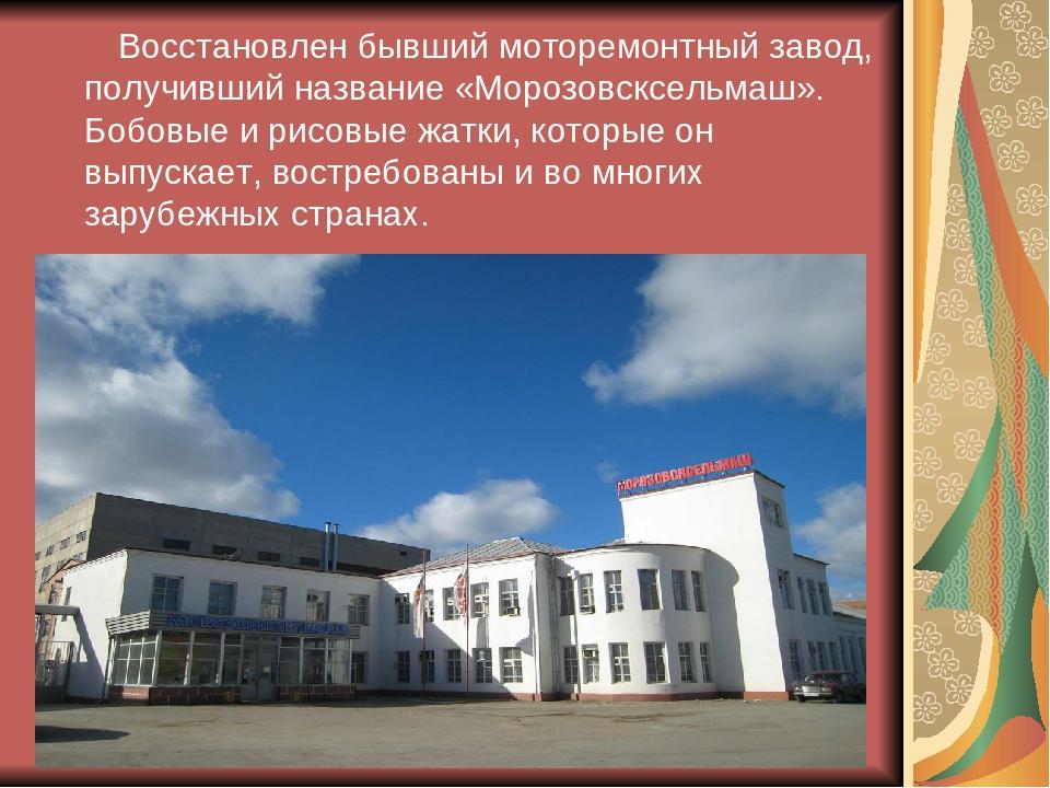 Восстановлен бывший моторемонтный завод, получивший название «Морозовсксельм...