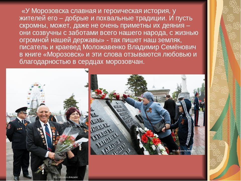 «У Морозовска славная и героическая история, у жителей его – добрые и похвал...