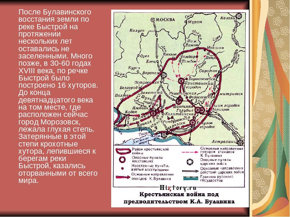 После Булавинского восстания земли по реке Быстрой на протяжении нескольких...