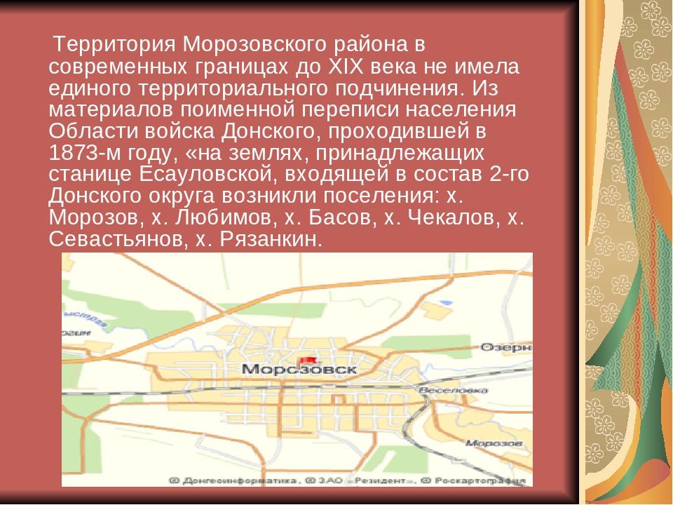 Территория Морозовского района в современных границах до XIX века не имела е...