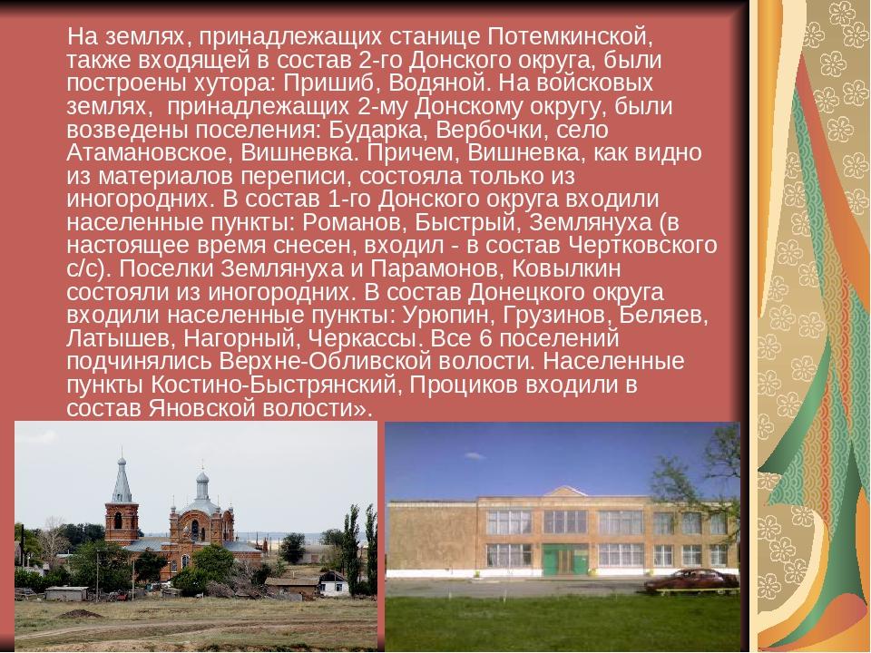 На землях, принадлежащих станице Потемкинской, также входящей в состав 2-го...