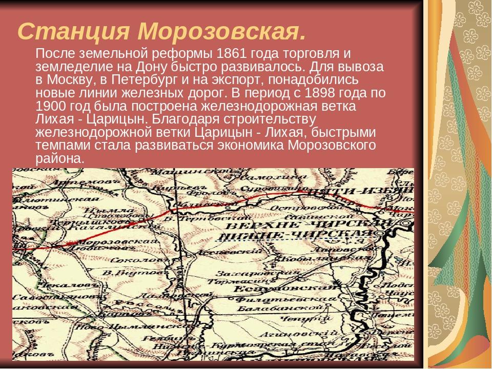 Станция Морозовская. После земельной реформы 1861 года торговля и земледелие...