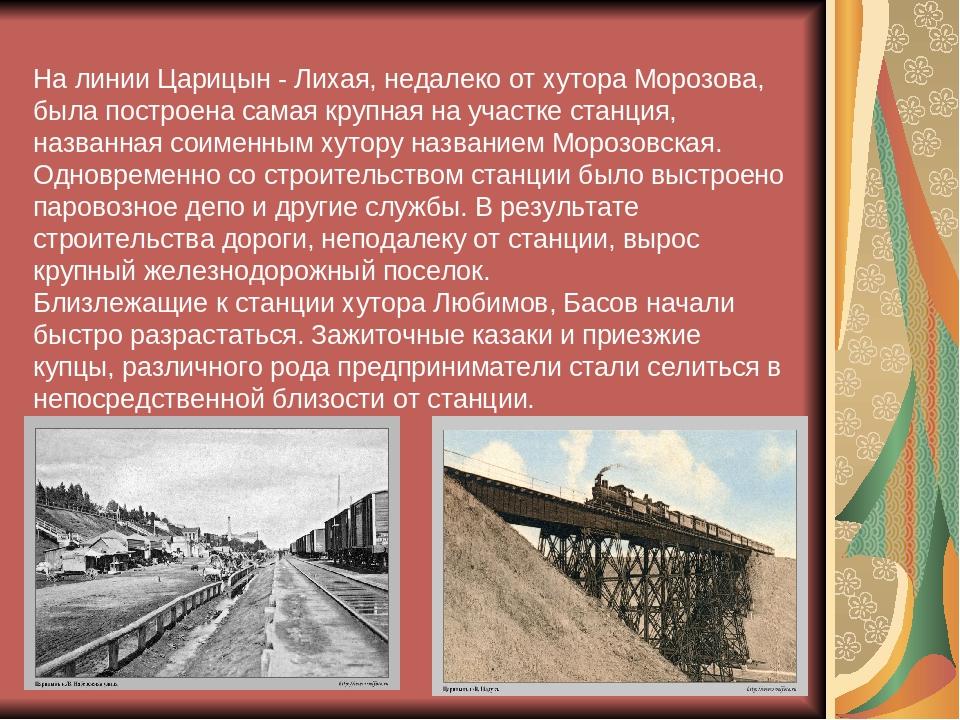 На линии Царицын - Лихая, недалеко от хутора Морозова, была построена самая к...
