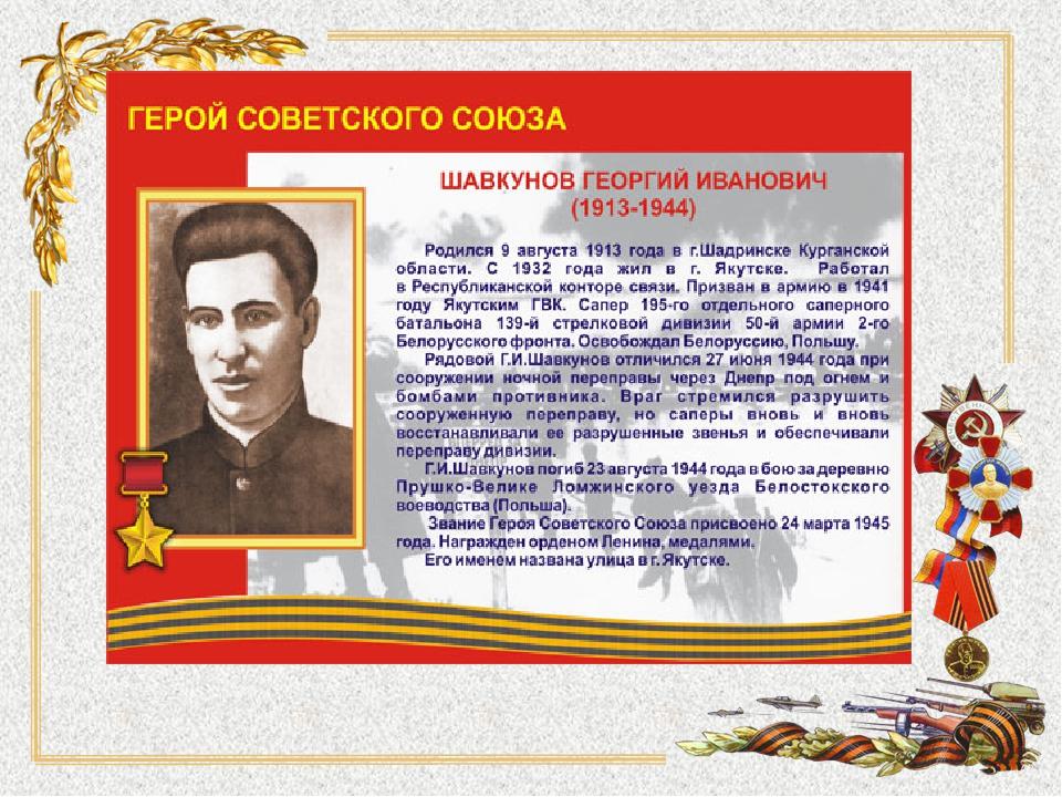 ананасы обширных все герои советского союза в картинках пусть