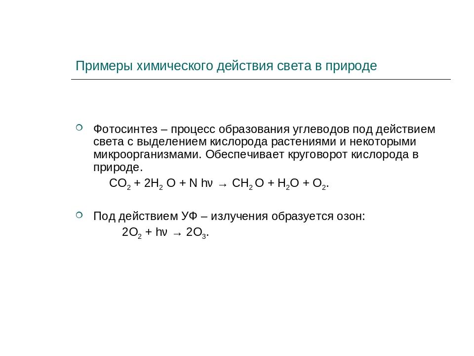 давление света фотосинтез фотохимические реакции сейчас ношу