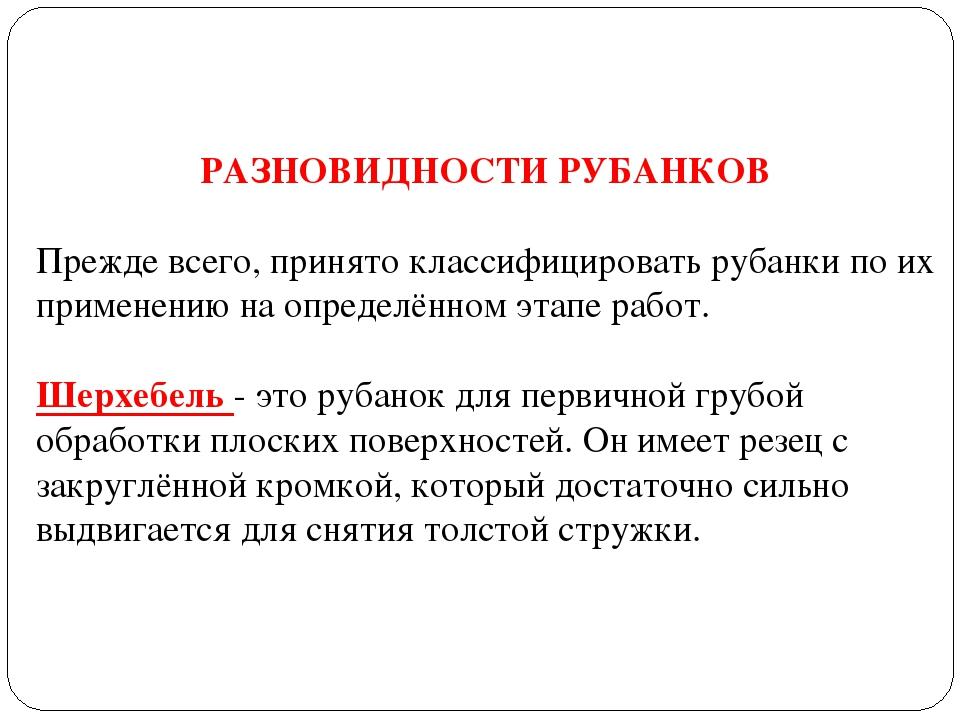 РАЗНОВИДНОСТИ РУБАНКОВ Прежде всего, принято классифицировать рубанки по их п...
