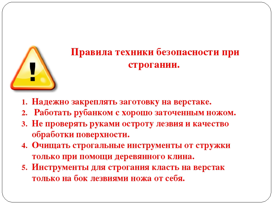 Правила техники безопасности при строгании. Надежно закреплять заготовку на...