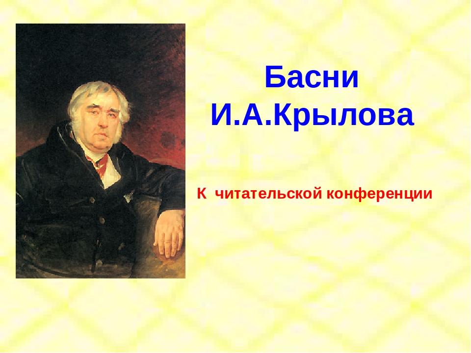 Басни И.А.Крылова К читательской конференции