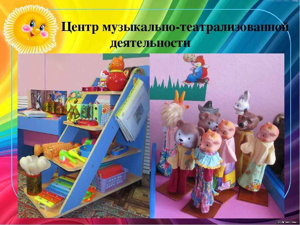 картинки для оформления театрального уголка в доу произведением советского монументального